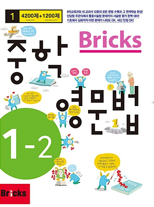 Bricks 중학 영문법 중1-2