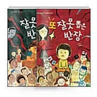 [세트] 잘못 뽑은 반장 + 또 잘못 뽑은 반장 - 전2권