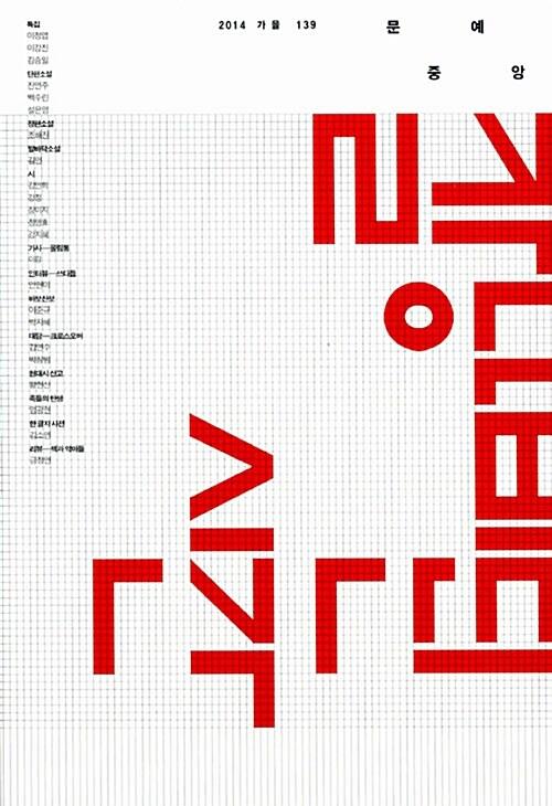 문예중앙 139호 - 2014.가을