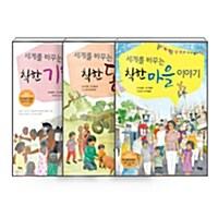 [세트] 세계를 바꾸는 착한 이야기 세트 - 전3권