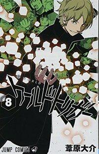 ワ-ルドトリガ- 8 (ジャンプコミックス) (コミック)