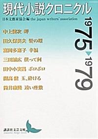 現代小說クロニクル1975~1979 (講談社文藝文庫) (文庫)
