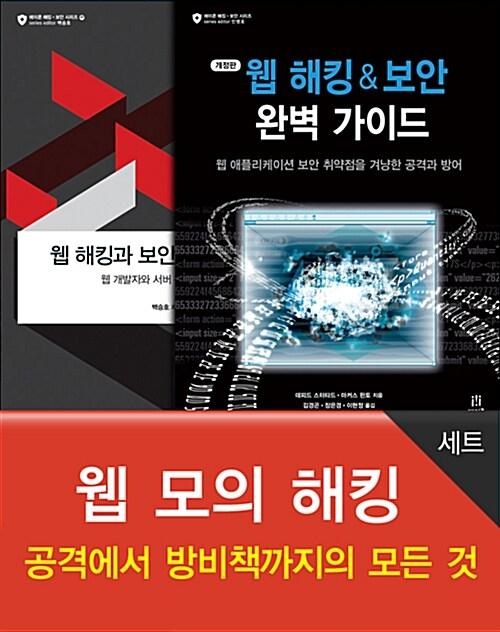 웹 모의 해킹 세트 - 전2권