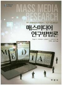 매스미디어 연구방법론