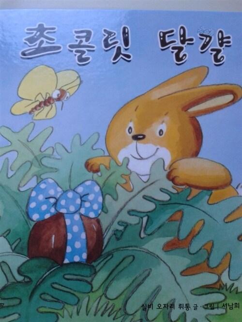 [중고] 초콜릿 달걀