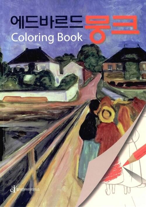에드바르드 뭉크 Coloring Book