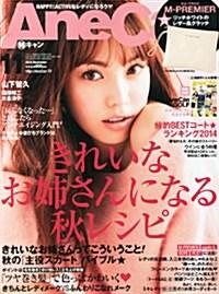 AneCan (アネキャン) 2014年 11月號 [雜誌] (月刊, 雜誌)