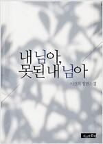 [합본] 내 님아, 못된 내 님아(전2권/완결)