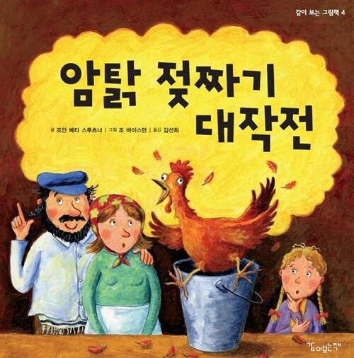 암탉 젖짜기 대작전 - 같이 보는 그림책 04