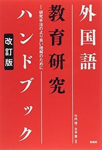 外國語敎育硏究ハンドブック : 硏究手法のより良い理解のために 改訂版