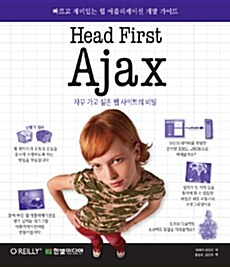 Head First Ajax : 자꾸 가고 싶은 웹 사이트의 비밀