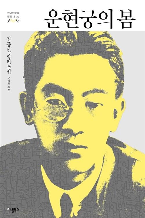 운현궁의 봄 : 김동인 장편소설