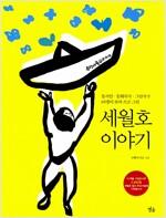 세월호 이야기