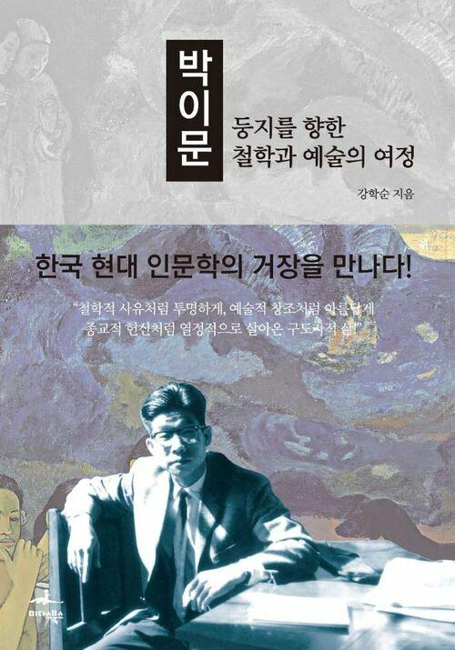 박이문 : 둥지를 향한 철학과 예술의 여정
