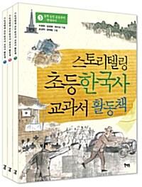 스토리텔링 초등 한국사 교과서 활동책 세트 - 전3권
