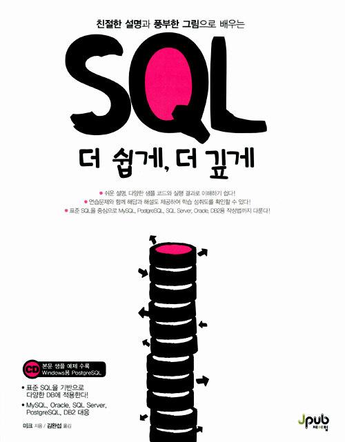 (친절한 설명과 풍부한 그림으로 배우는) SQL : 더 쉽게, 더 깊게