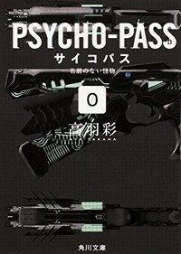 PSYCHO-PASS サイコパス (0) 名前のない怪物 (角川文庫) (文庫)
