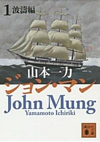 ジョン·マン 波濤編 (講談社文庫) (文庫)
