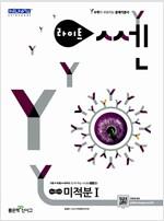 라이트 쎈 미적분 1 (2019년 고3용)