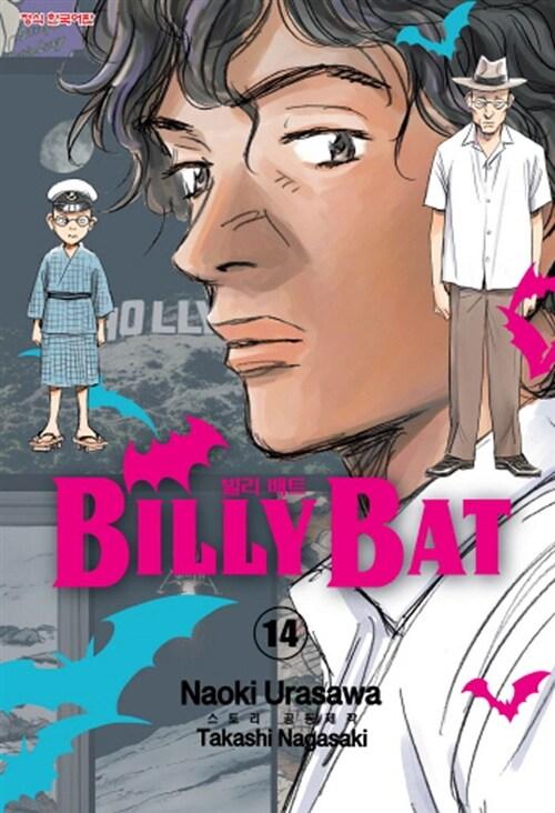 빌리 배트 14