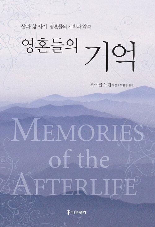 영혼들의 기억 : 삶과 삶 사이 영혼들의 계획과 약속