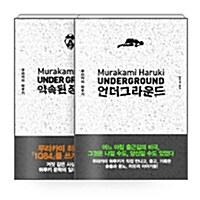 [세트] 언더그라운드 + 약속된 장소에서 세트 - 전2권