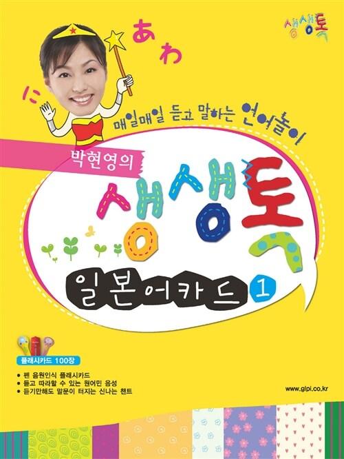 박현영의 생생톡 일본어카드 1