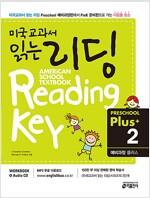 미국교과서 읽는 리딩 Preschool Plus(2) 예비과정 플러스 (Student Book + Workbook + Audio CD)