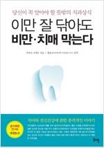 이만 잘 닦아도 비만 치매 막는다 :  당신이 꼭 알아야 할 뜻밖의 치과상식