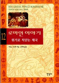 온라인 서점으로 이동 ISBN:893565485X