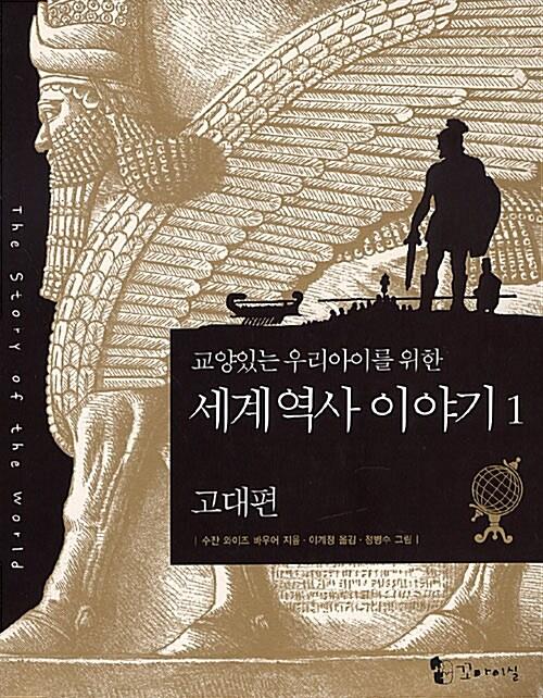 교양 있는 우리 아이를 위한 세계역사 이야기 1