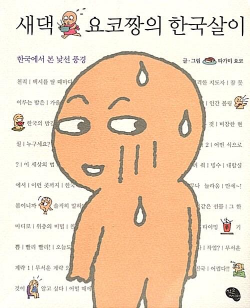 새댁 요코짱의 한국살이