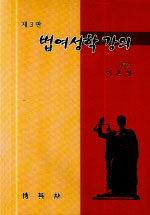 법여성학 강의 제3판