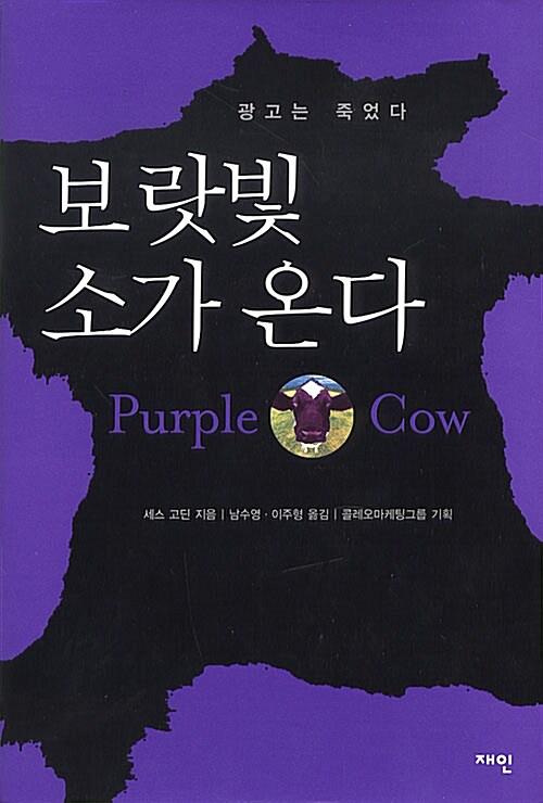 보랏빛 소가 온다