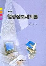 행정정보체계론 개정판
