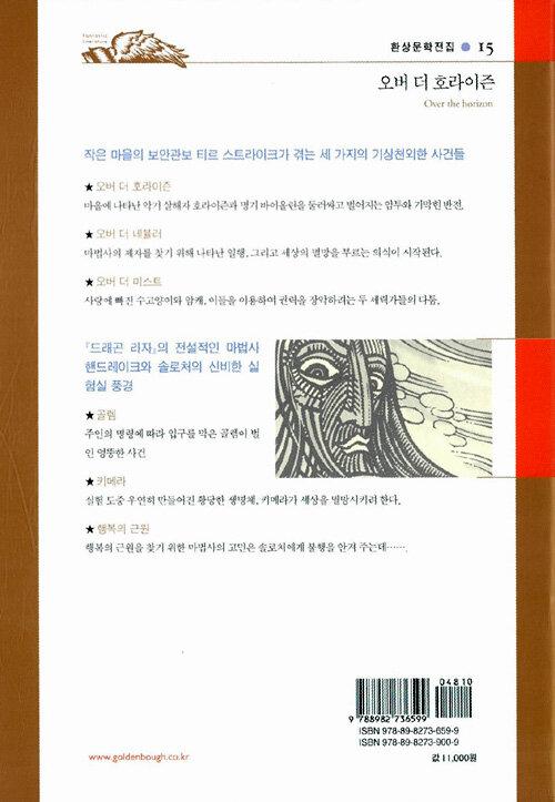 오버 더 호라이즌 : 이영도 환상 단편 소설선