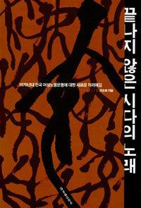 끝나지 않은 시다의 노래 : 1970년대 한국 여성노동운동에 대한 새로운 자리매김