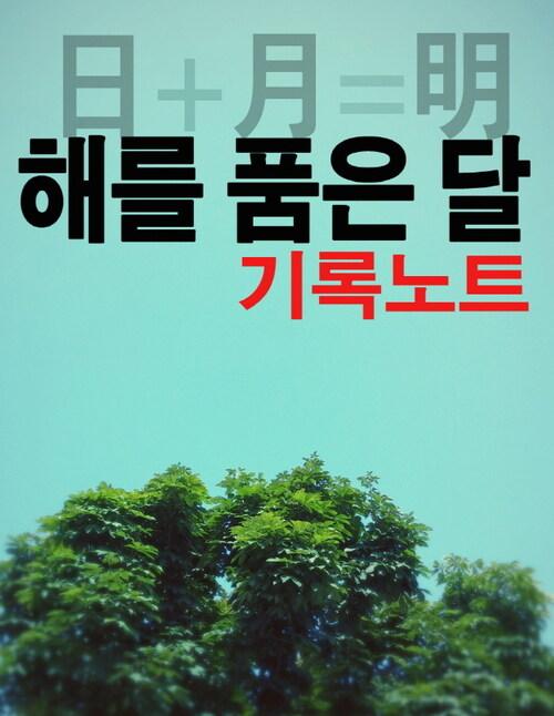 해를 품은 달(해품달) 기록노트