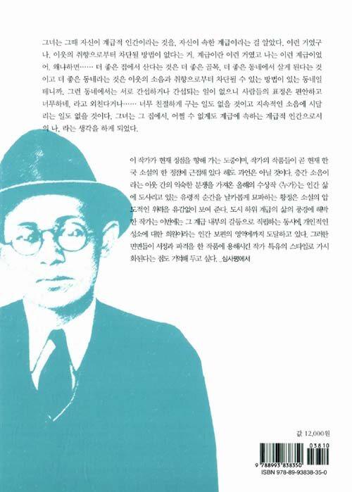 이효석문학상 수상작품집. 제15회(2014)