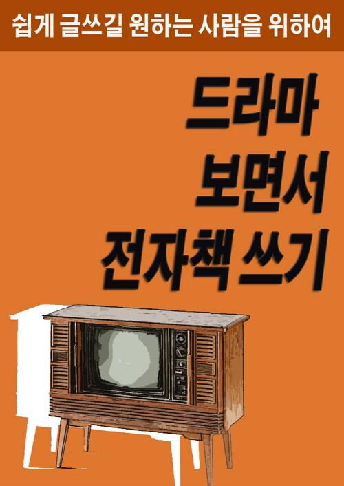 드라마 보면서 전자책 쓰기