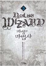 [중고] 마성의 마법사 3
