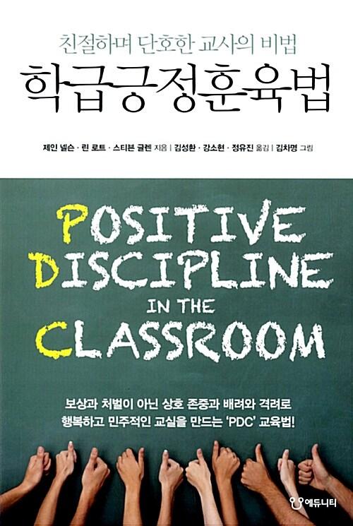 [중고] 학급긍정훈육법