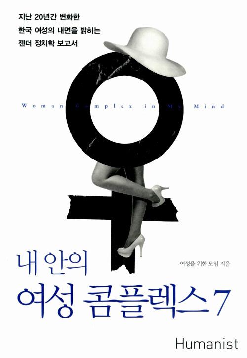 내 안의 여성 콤플렉스 7 : 지난 20년간 변화한 한국 여성의 내면을 밝히는 젠더 정치학 보고서