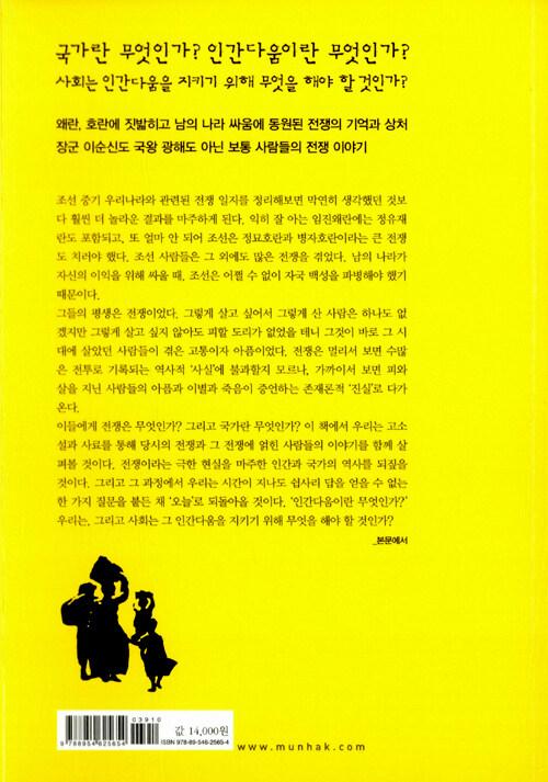나라가 버린 사람들 : 논개부터 임경업까지 소설로 기억된 조선시대 전쟁과 인간