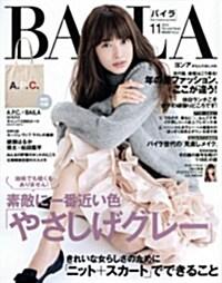BAILA (バイラ) 2014年 11月號 [雜誌] (月刊, 雜誌)