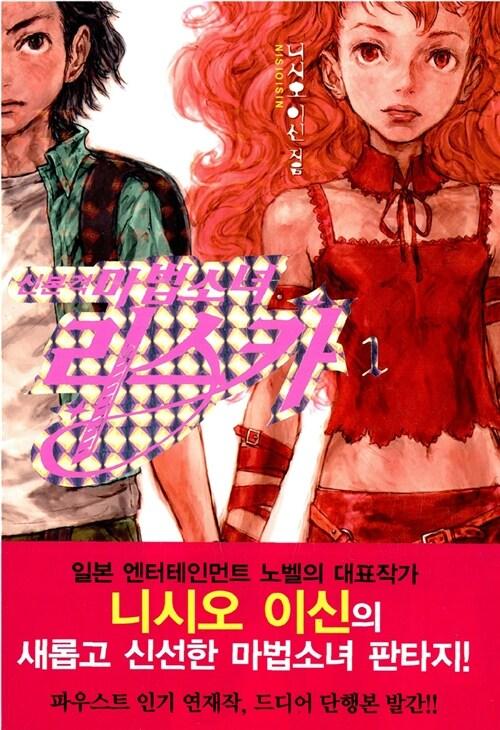 신본격 마법소녀 리스카 1