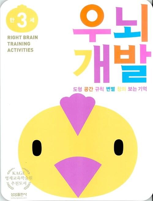 우뇌 개발 워크북 만3세