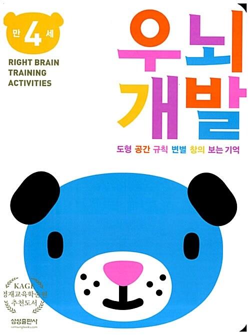 우뇌 개발 워크북 만4세