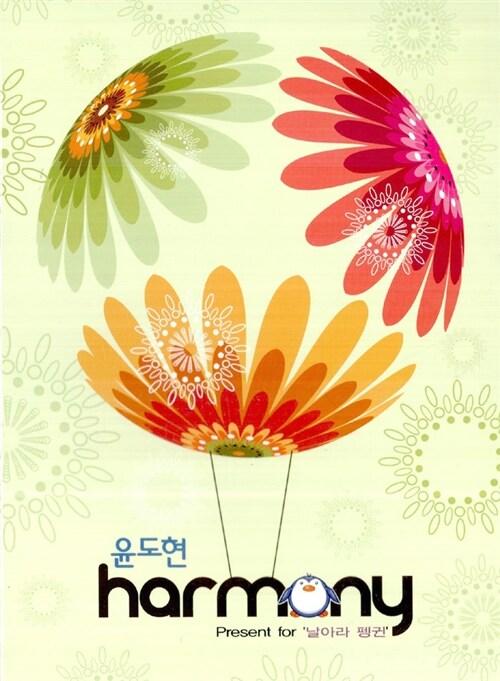 윤도현 미니 앨범 - Harmony