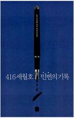 416 세월호 민변의 기록